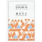 Yahoo!BOOKFANプレミアム若き日の思い出 数学者への道/彌永昌吉