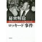 秘密解除ロッキード事件 田中角栄はなぜアメリカに嫌われたのか/奥山俊宏