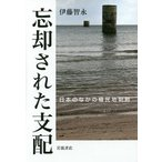 忘却された支配 日本のなかの植民地朝鮮/伊藤智永