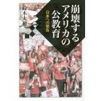 崩壊するアメリカの公教育 日本への警告 / 鈴木大裕