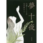 夢十夜/近藤ようこ/夏目漱石