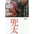語る兜太 わが俳句人生/金子兜太/黒田杏子