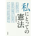 私にとっての憲法/岩波書店編集部/赤川次郎