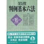 岩波判例基本六法 平成16(2004)年版