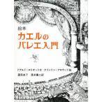 カエルのバレエ入門 絵本 / ドナルド・エリオット /