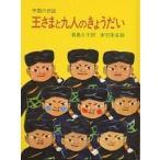 王さまと九人のきょうだい 中国の民話/赤羽末吉/君島久子/子供/絵本