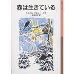 森は生きている/サムイル・マルシャーク/湯浅芳子