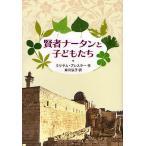 Yahoo!BOOKFANプレミアム賢者ナータンと子どもたち/ミリヤム・プレスラー/森川弘子