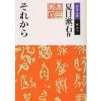 それから/夏目漱石