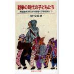戦争の時代の子どもたち 瀬田国民学校五年智組の学級日誌より/吉村文成