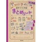 Yahoo!bookfanプレミアム自分でつくれるまとめノート中2英語
