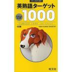 英熟語ターゲット1000 大学入試出る順/花本金吾