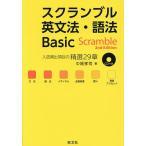 スクランブル英文法・語法Basic/中尾孝司