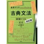 基礎からのジャンプアップノート 古典文法 演習ドリル 改訂版