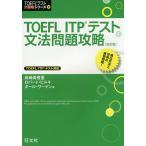 TOEFL ITPテスト文法問題攻略/島崎美登里/ロバート・ヒルキ/ポール・ワーデン
