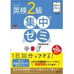 CD付 DAILY20日間 英検2級 集中ゼミ 新試験対応版  旺文社英検書