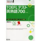 TOEFLテスト英熟語700/神部孝