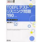 TOEFLテストリスニング問題190/喜田慶文