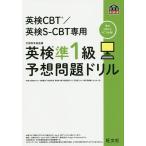 英検CBT/英検S-CBT専用英検準1級予想問題ドリル 文部科学省後援