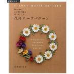 かぎ針で編む黒ゆきこの花モチーフパターン/黒ゆきこ