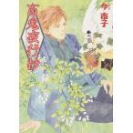 百鬼夜行抄 26  Nemuki コミックス