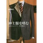 紳士服を嗜む 身体と心に合う一着を選ぶ/飯野高広