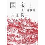 〔予約〕国宝 (上) 青春篇/吉田修一