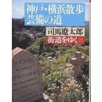 街道をゆく 21/司馬遼太郎