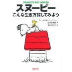 スヌーピーこんな生き方探してみよう Peanuts key words/チャールズM.シュルツ/谷川俊太郎/ほしのゆうこ
