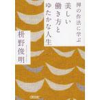 禅の作法に学ぶ美しい働き方とゆたかな人生/枡野俊明