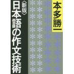 日本語の作文技術/本多勝一
