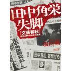 田中角栄失脚 『文藝春秋』昭和49年11月号の真実/塩田潮