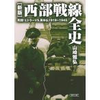 西部戦線全史 死闘!ヒトラーvs.英米仏1919~1945/山崎雅弘