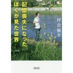 記憶喪失になったぼくが見た世界  朝日文庫