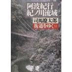 街道をゆく 32/司馬遼太郎