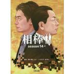 相棒 season14上/輿水泰弘/徳永富彦/金井寛