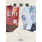 EPITAPH東京/恩田陸