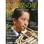 吹奏楽の星  2018年度版  朝日新聞出版