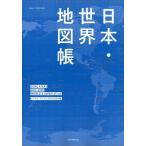 デュアル アトラス 日本 世界地図帳 2019-2020年版  アサヒオリジナル