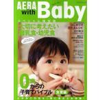 AERA with Baby 0歳からの子育てバイブル 食育編 スペシャル保存版/教育・ジュニア編集部