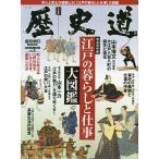 歴史道  Vol.2  朝日新聞出版