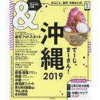 &TRAVEL沖縄 2019/旅行