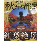 秋の京都 2018 ハンディ版   アサヒオリジナル