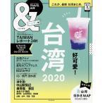 &TRAVEL台湾 2020 ハンディ版 / 旅行