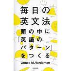 毎日の英文法 頭の中に「英語のパターン」をつくる / JamesM.Vardaman / 安藤文人