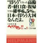 ヘルプマン!! Vol.1/くさか里樹