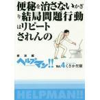 ヘルプマン!! Vol.4/くさか里樹