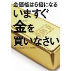 金価格は6倍になるいますぐ金(ゴールド)を買いなさい/ジェームズ・リカーズ/藤井清美