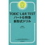 TOEIC L&R TESTパート6特急新形式ドリル/大里秀介/TonyCook