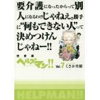 ヘルプマン!! Vol.7/くさか里樹